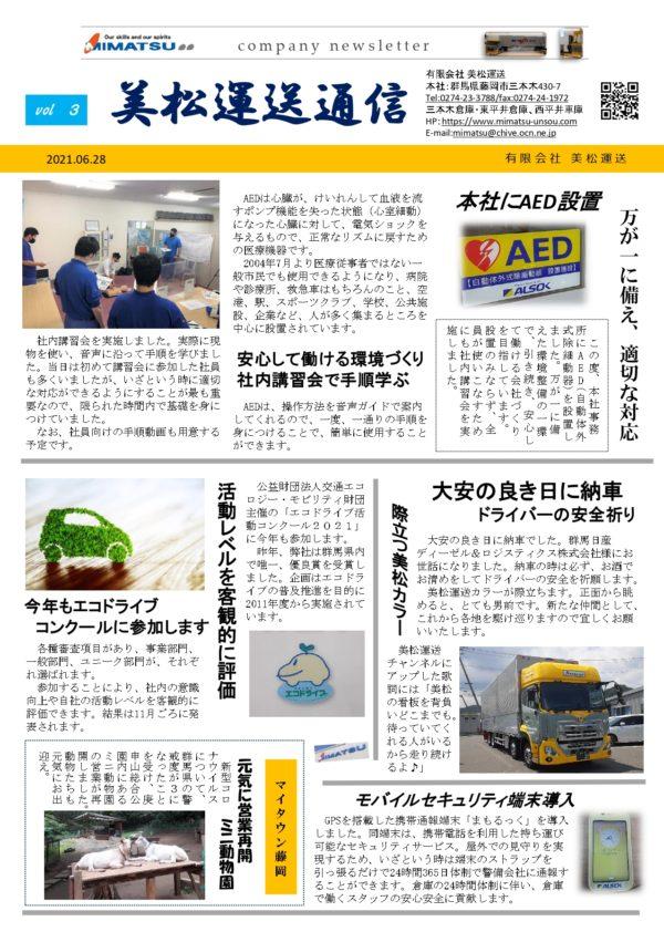美松運送通信 vol.3