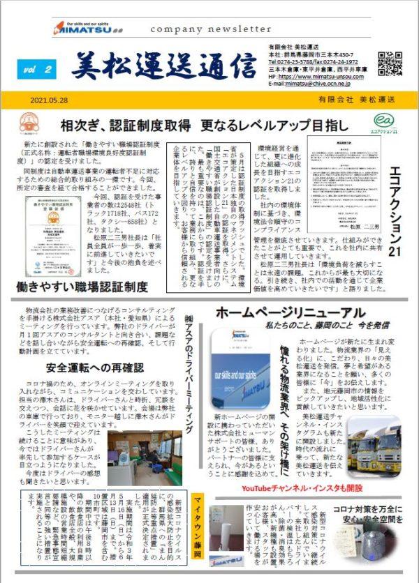 美松運送通信 vol.2が発行されました